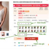 """Hướng dẫn cách order hàng trên taobao """"KHÔNG CẦN"""" qua trung gian"""