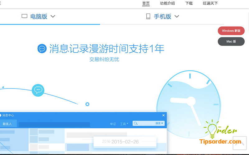 Tải aliwangwang theo cấu hình máy bạn đang sử dụng để mặc cả với shop