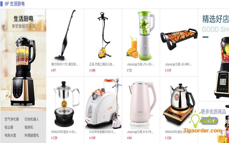 Ngành hàng đồ gia dụng điện tử trên taobao