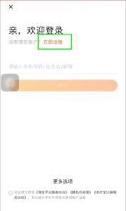 Giao diện trang đăng ký tài khoản Taobao trên app
