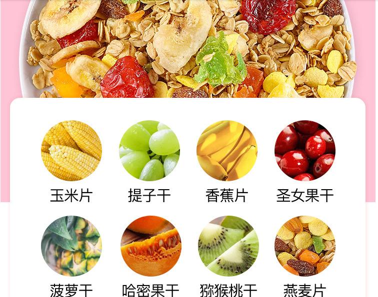 Ngũ cốc hỗn hợp hoa quả
