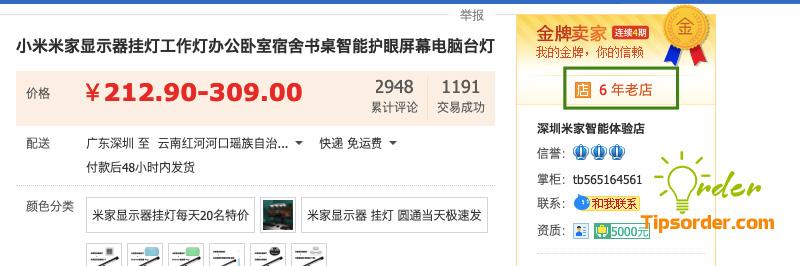 Số tuổi hoạt động của shop trên Taobao