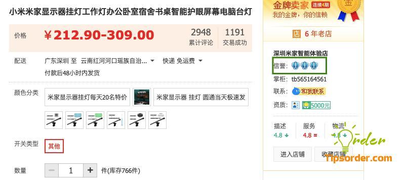Biểu tượng của một shop cho biết độ uy tín của shop ấy trên Taobao