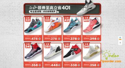 Canh ngày sale trong năm để có cơ hội mua giày Lining giảm giá