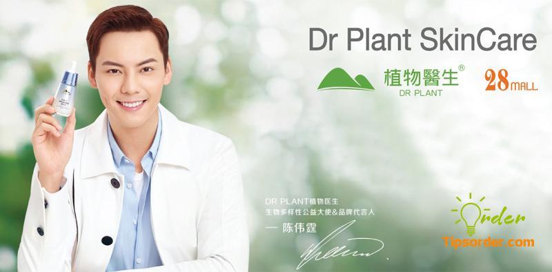 Thương hiệu mặt nạ nội địa Dr Plant
