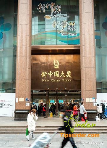 Tòa nhà Trung tâm chợ 13 New China Plaza.