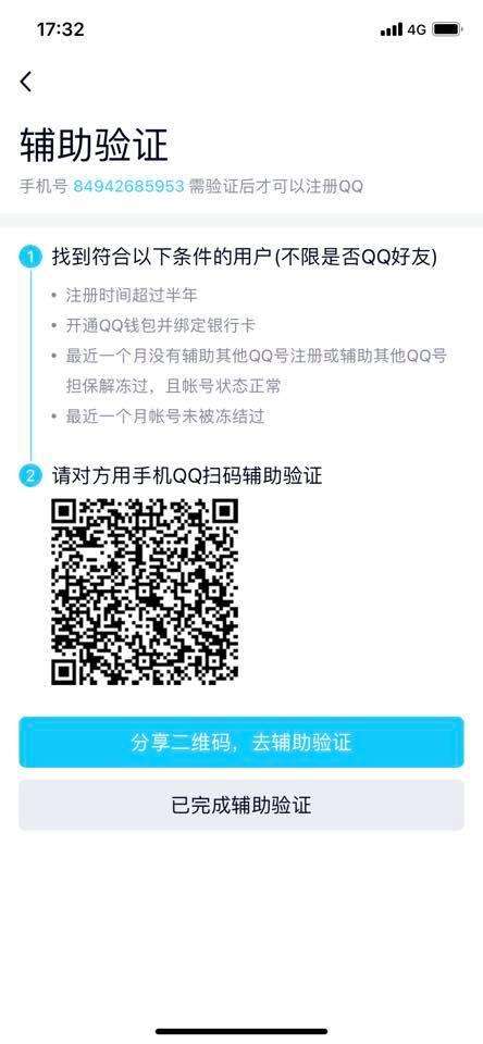 Yêu cầu tài khoản đăng ký hỗ trợ quét mã QR